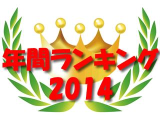 2014'年間ダウンロードランキング-BEST30-