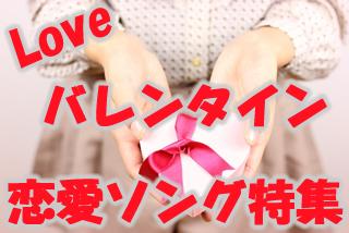 バレンタイン沖縄の恋愛ソング特集