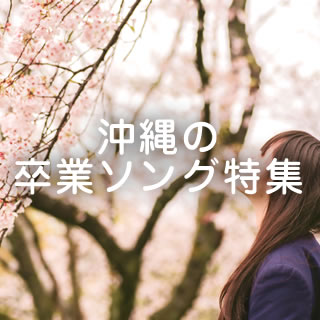 沖縄の卒業ソング特集