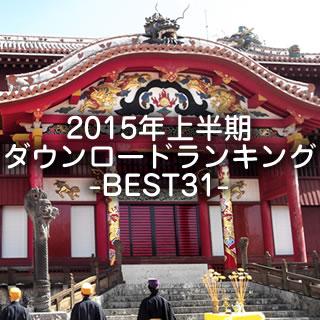 2015年上半期沖縄ちゅらサウンズスマホダウンロードランキング-BEST31-