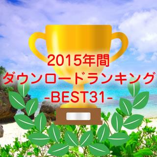 2015年間沖縄ちゅらサウンズスマホダウンロードランキング-BEST31-