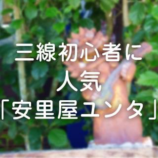 三線初心者に人気「安里屋ユンタ」を歌うその前に。
