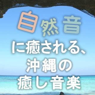 沖縄の自然音に癒される、5月病に沖縄の癒し音楽を。