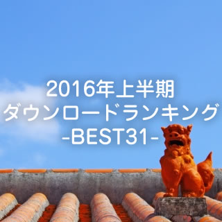 2016年上半期沖縄ちゅらサウンズスマホダウンロードランキング-BEST31-
