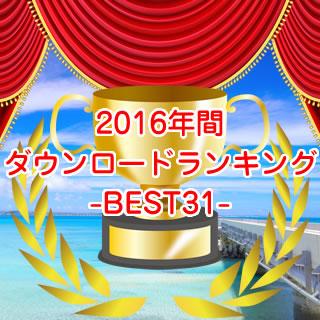 2016年間沖縄ちゅらサウンズスマホダウンロードランキング-BEST31-