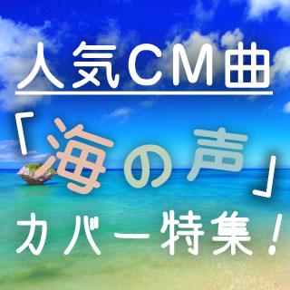 人気CM曲「海の声」カバー特集!