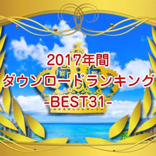 2017年間沖縄ちゅらサウンズスマホダウンロードランキング-BEST31-